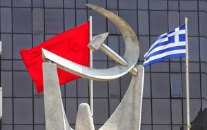 KKE, Βουλή, Βαρυμπόμπη, Άγιο Στέφανο, KKE, vouli, varybobi, agio stefano