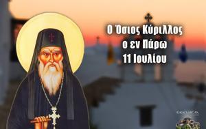 Όσιος Κύριλλος, Πάρω-11 Ιουλίου, Άγιο Όρος, VIDEO ΕΚΚΛΗΣΙΑ ONLINE, osios kyrillos, paro-11 iouliou, agio oros, VIDEO ekklisia ONLINE
