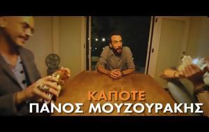 """Πάνος Μουζουράκης – """"Κάποτε"""", panos mouzourakis – """"kapote"""""""