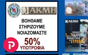 Συνεργασία ΠΟΜΕΝΣ, ΙΕΚ ΑΚΜΗ, synergasia pomens, iek akmi