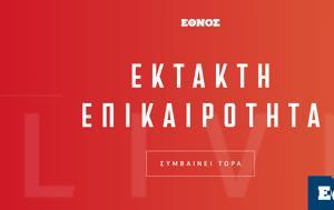 Θεσσαλονίκη, ΜΕΘ 5χρονος, thessaloniki, meth 5chronos