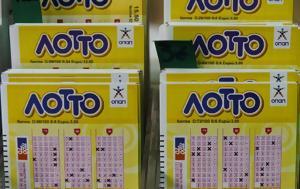 ΛΟΤΤΟ 117, Αυτοί, lotto 117, aftoi