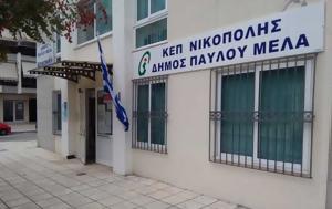 Επαναφορά, ΚΕΠ, Δήμο Παύλου Μελά, epanafora, kep, dimo pavlou mela