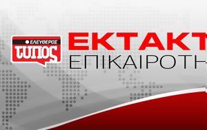 Έκτακτο – Kορωνοϊός, Ελλάδα, 24ωρο, ektakto – Koronoios, ellada, 24oro