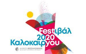 Αρχίζει, Φεστιβάλ Καλοκαιριού 2020, Θεσσαλονίκη, archizei, festival kalokairiou 2020, thessaloniki
