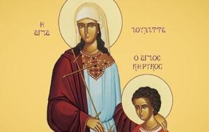 Σήμερα 15 Ιουλίου, Άγιοι Κήρυκος, Ιουλίττα, simera 15 iouliou, agioi kirykos, ioulitta