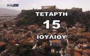 Δείτε, Τετάρτη 15 Ιουλίου, deite, tetarti 15 iouliou