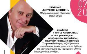 Συναυλία Μουσική Αίσθηση, Χατζηνάσιο, Μέγαρο Δουκίσσης Πλακεντίας, Δευτέρα 207, synavlia mousiki aisthisi, chatzinasio, megaro doukissis plakentias, deftera 207