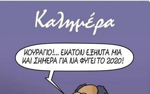 Αρκάς, 2020, arkas, 2020