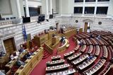 Βουλή, Άγρια, - ΣΥΡΙΖΑ, Navtex, Λάτση, Ελληνικό,vouli, agria, - syriza, Navtex, latsi, elliniko