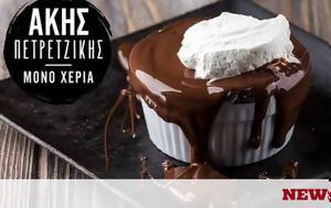 Άκης Πετρετζίκης, akis petretzikis