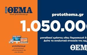 1 050 000, Παρασκευή 31 Ιουλίου, 1 050 000, paraskevi 31 iouliou