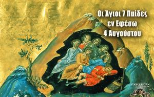 Άγιοι 7 Παίδες, Εφέσω, Κοίμηση, Ιερέα, ΕΚΚΛΗΣΙΑ ONLINE, agioi 7 paides, efeso, koimisi, ierea, ekklisia ONLINE