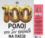 Οι 100, Ρεματιά Χαλανδρίου,oi 100, rematia chalandriou