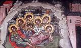 04 Αυγούστου, Άγιοι Επτά Παίδες, Εφέσω,04 avgoustou, agioi epta paides, efeso