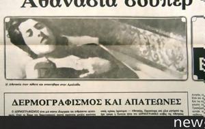 """""""Ιερό Σκάνδαλο"""", Ελλάδα, """"iero skandalo"""", ellada"""
