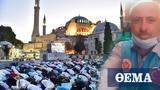 Πέθανε, Αγιά Σοφιά, Οσμάν Ασλάν,pethane, agia sofia, osman aslan