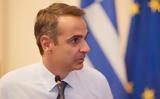 Χάλκη, Κυριάκος Μητσοτάκης,chalki, kyriakos mitsotakis
