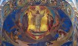 Μεταμόρφωση, Σωτήρος, Ποιο, Χριστιανοσύνης,metamorfosi, sotiros, poio, christianosynis