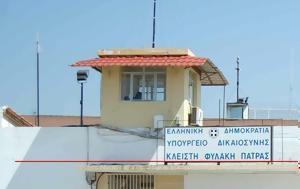 Συνελήφθη, Κόρινθο, Αγίου Στεφάνου Πατρών, synelifthi, korintho, agiou stefanou patron