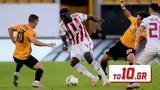 Γουλβς – Ολυμπιακός, Μόνο, Θρύλο 1-0,goulvs – olybiakos, mono, thrylo 1-0