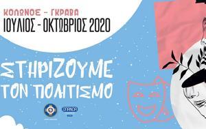 OΠANΔA, Επανέναρξη, Φεστιβάλ, 21 Αυγούστου, OpANdA, epanenarxi, festival, 21 avgoustou