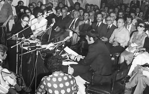 """149 """"ανώνυμοι"""", 1974, 3 Σεπτέμβρη, Ανδρέα, ΠΑΣΟΚ, 149 """"anonymoi"""", 1974, 3 septemvri, andrea, pasok"""