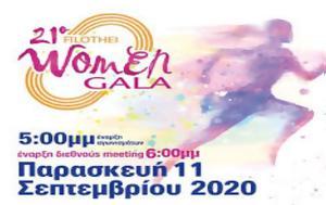 Filothei Women Gala, 21ης, Filothei Women Gala, 21is
