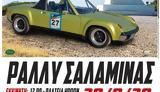 Ιστορικό Ράλλυ Ελλάδος – Πίνδος 2020, Αποτελέσματα,istoriko rally ellados – pindos 2020, apotelesmata