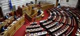 Βουλή, Ψηφίστηκε, ́ταξη ́ν, Επαγγελματικών Σχολών ΕΠΑ Σ, Ο Α Ε Δ,vouli, psifistike, ́taxi ́n, epangelmatikón scholón epa s, o a e d
