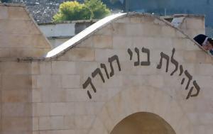 Κορωνοϊός -Ισραήλ, Κλειστή, Ιερουσαλήμ, -Πρώτη, koronoios -israil, kleisti, ierousalim, -proti