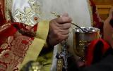 Κοροναϊός, Πόλεμος, – Εκκλησίας, Θεία Κοινωνία,koronaios, polemos, – ekklisias, theia koinonia