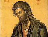 Σύλληψη, Αγίου Ιωάννη, Προδρόμου, Μεγάλη, 23 Σεπτεμβρίου,syllipsi, agiou ioanni, prodromou, megali, 23 septemvriou