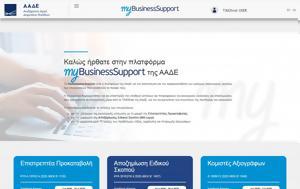 Παράταση, 534, - Μέχρι, BusinessSupport ΚΥΑ, paratasi, 534, - mechri, BusinessSupport kya