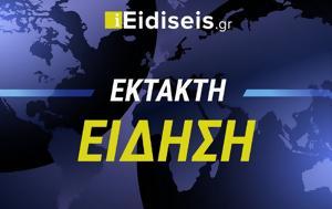 ΕΜΥ, Έκτακτο, Ελλάδα, emy, ektakto, ellada