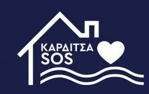 Δήμος Παπάγου-Χολαργού, Καρδίτσας, dimos papagou-cholargou, karditsas
