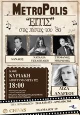 ΕΙΤΙΣ, Metropolis Live,eitis, Metropolis Live