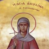 27 Σεπτεμβρίου, Αγία Ακυλίνα,27 septemvriou, agia akylina