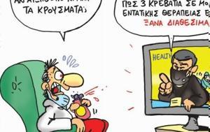 Έντονη, ΜΕΘ, Αττική - Εικόνα, entoni, meth, attiki - eikona