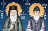 Oι Άγιοι Παΐσιος, Πορφύριος, – Συμβουλές,Oi agioi paΐsios, porfyrios, – symvoules