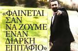 Λάκης Λαζόπουλος, Φαίνεται,lakis lazopoulos, fainetai