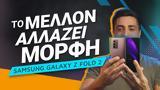 Samsung Galaxy Z Fold 2,