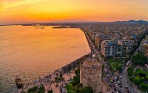 Θεσσαλονίκη, Κατακόρυφη, thessaloniki, katakoryfi