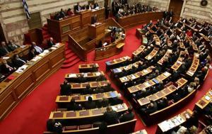 Βουλή, Υπερψηφίστηκαν, vouli, yperpsifistikan