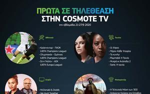 COSMOTE TV, Ξεχώρισαν, 21-279, COSMOTE TV, xechorisan, 21-279