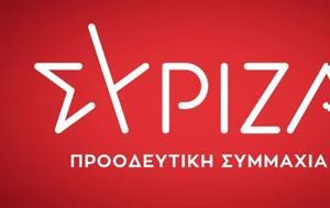 ΣΥΡΙΖΑ, Συμβιβασμοί, syriza, symvivasmoi
