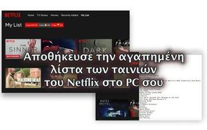 Netflix List Exporter - Αποθήκευσε, Netflix, Netflix List Exporter - apothikefse, Netflix