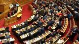 Υπερψηφίστηκαν, Κανονισμό, Βουλής,yperpsifistikan, kanonismo, voulis