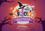 Halloween, Kidom, Boo ΣΟΥ ΚΟΥ, Kidoφρούλα, Οκτώβριο,Halloween, Kidom, Boo sou kou, Kidofroula, oktovrio