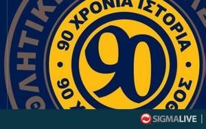 90χρονα, ΑΕΛ, 90chrona, ael